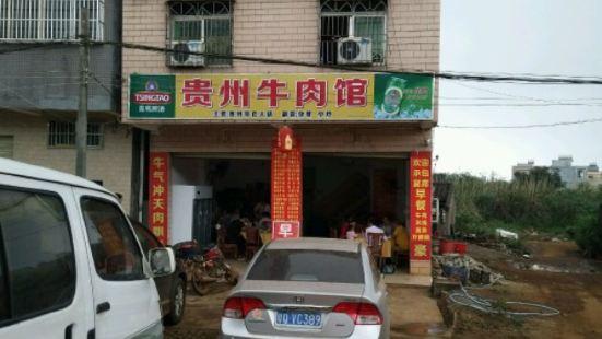 貴州火鍋店