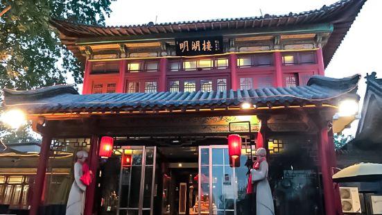 Si Ji Ming Hu ( Da Ming Hu )