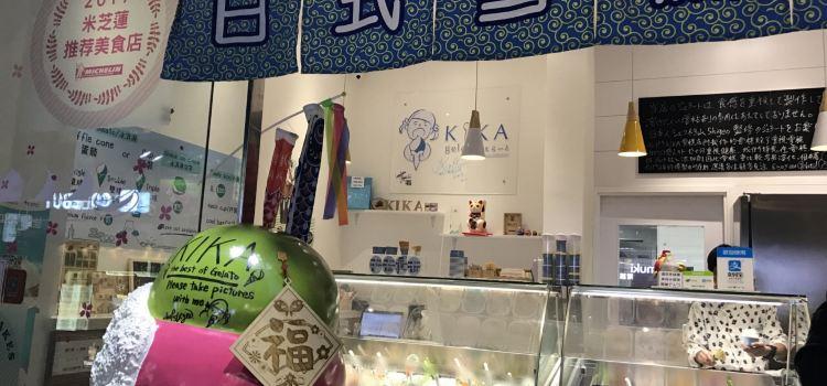 KIKA熙佳日式手工雪糕(大堂巷店)3
