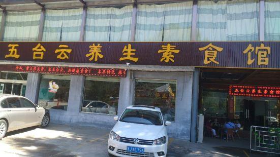 五台雲養生素食館(青年創業店)