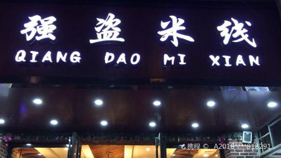 Qiang Dao Mi Xian