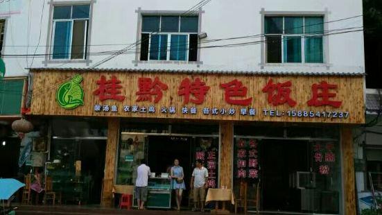 桂黔特色飯莊