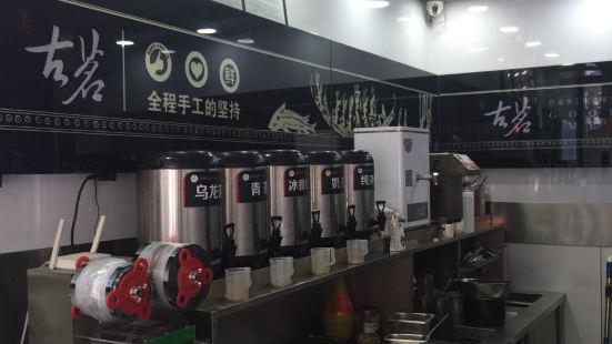 古茗奶茶(銀座街店)