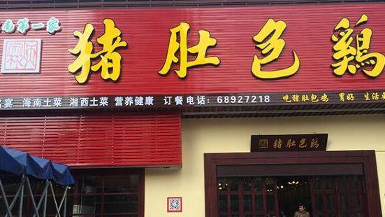 海南第一家炳霖豬肚包雞(金盤分店)