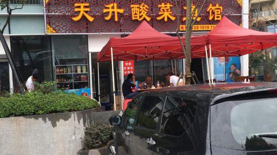 天升酸菜魚館