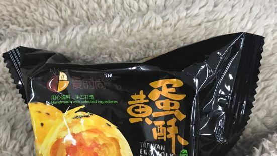 永冠蛋糕(安大新區店)