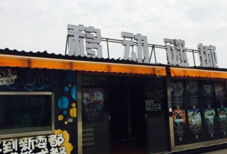Yidongmicheng Escape Room (qingnianchengbang)