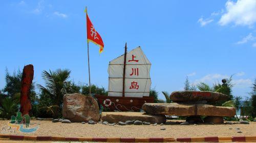 Shangchuan Island Feisha Beach Resort