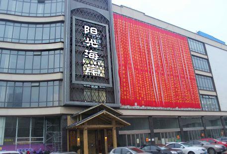 Jiazhou Yangguang Hai'an Association
