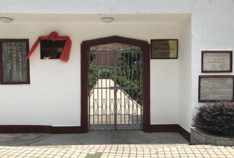 流沙會議舊址