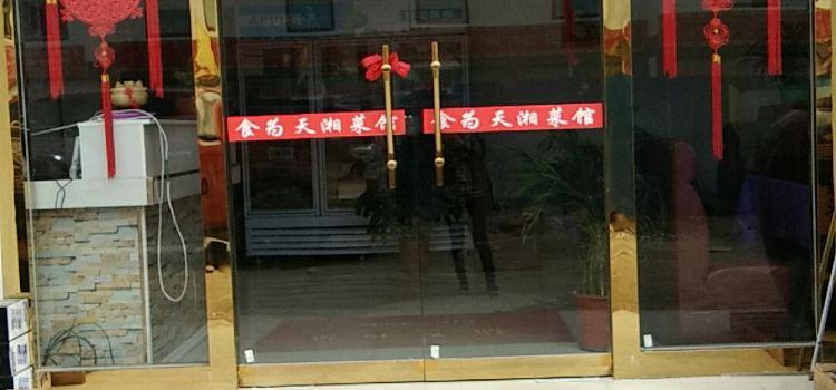 食為天湘菜館2