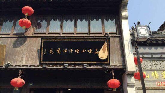 Pinwei Shantang Pingtan Bookstore