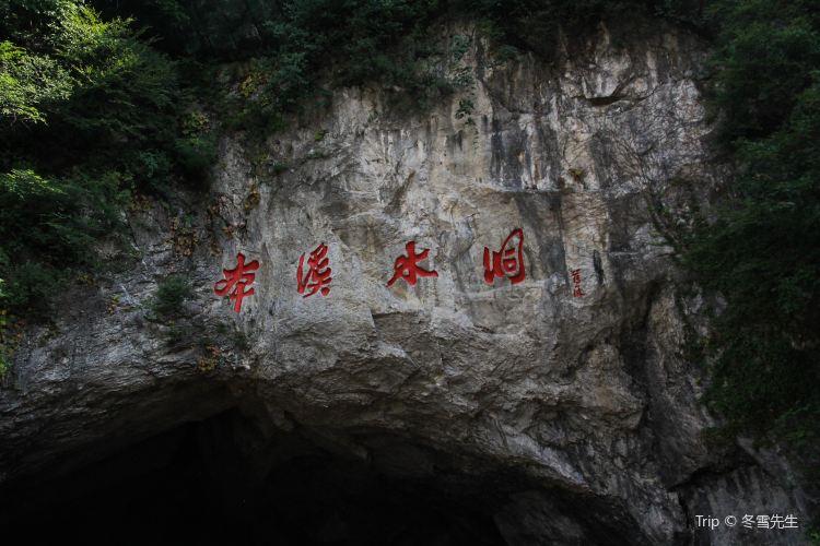 번시 동굴1