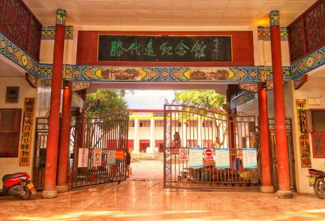Teng Daiyuan Memorial Hall