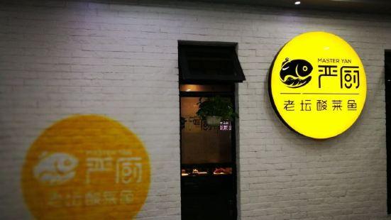 嚴廚老壇酸菜魚(隴海路店)