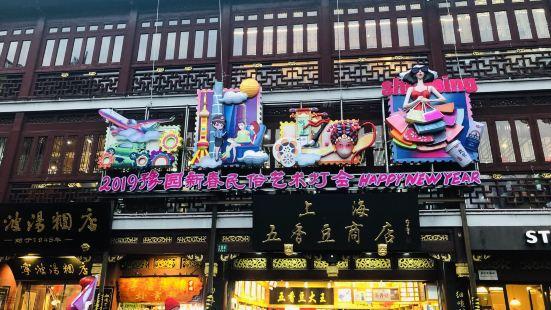 上海生煎包專賣(豫園商城店)