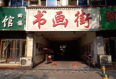 鄭州書畫街