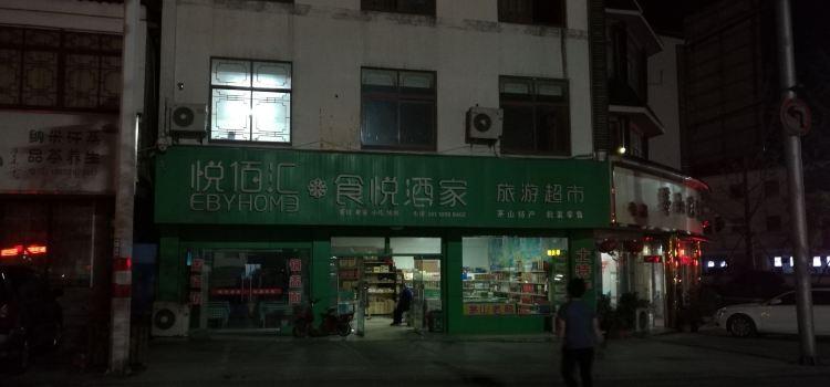 悅佰匯食悅酒家3