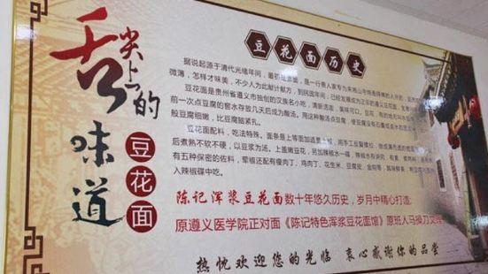 正宗陳記渾漿豆花面(紀念館總店)