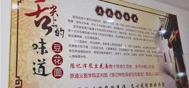 正宗陳記渾漿豆花面(紀念館總店)2