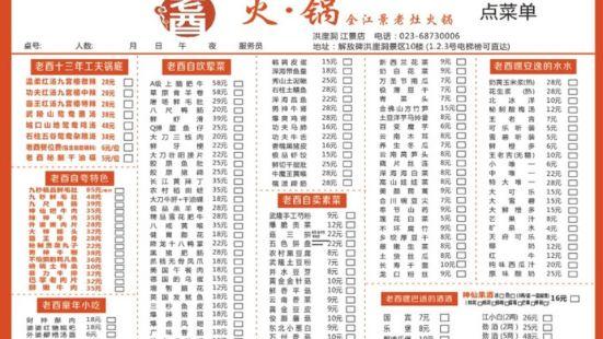 老酉火鍋(洪崖洞江景店)