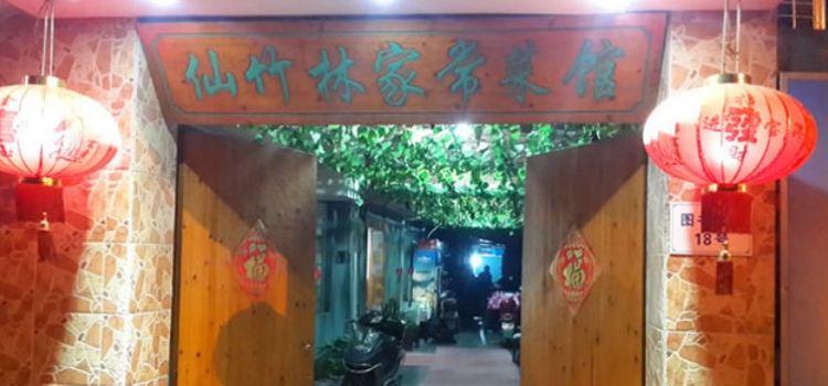 仙竹林家常菜