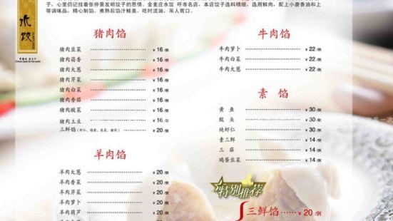 金麥莊餃子樓(潤宇店)