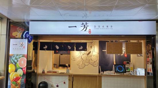 一芳台灣水果茶(華僑城店)