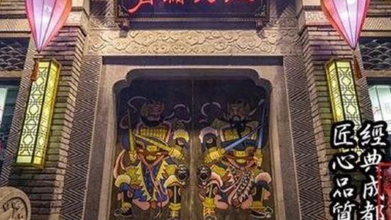 月滿大江火鍋(中大街店)