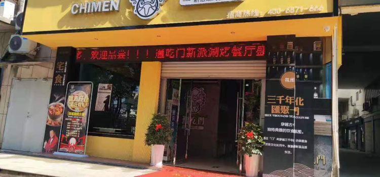 通吃門自助火鍋燒烤店1