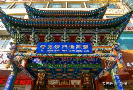 Qiaomen Qingzhen Da Temple