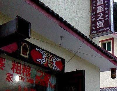 九寨粗糧之家 總店