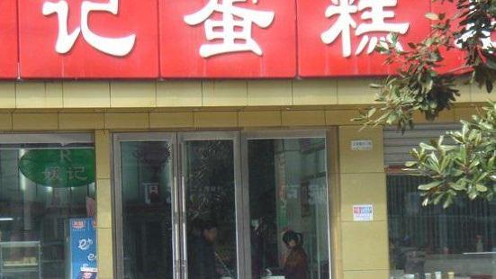 媛記蛋糕房(江東路店)