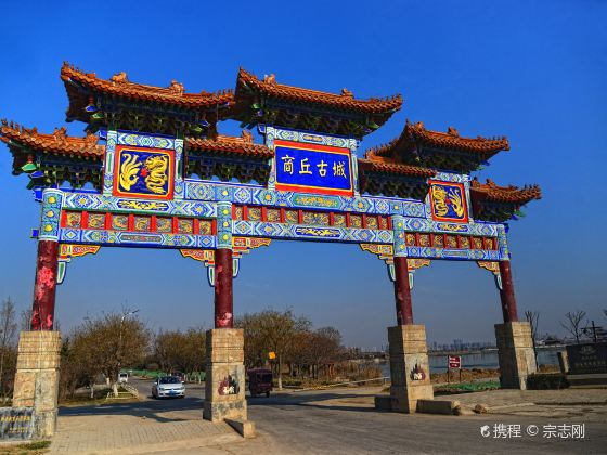 Shangqiu Ancient Town Cultural Tourist Area