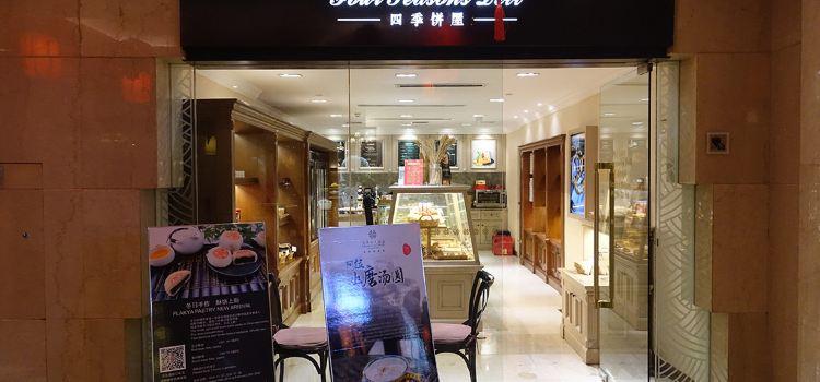 太平洋大酒店四季餅屋(南濱江路店)3
