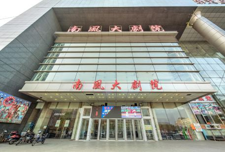 난펑(남풍)대극장