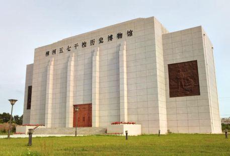 Liuhe Wuqiganxiao Lishi Museum