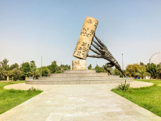 Save Iraqi culture monument