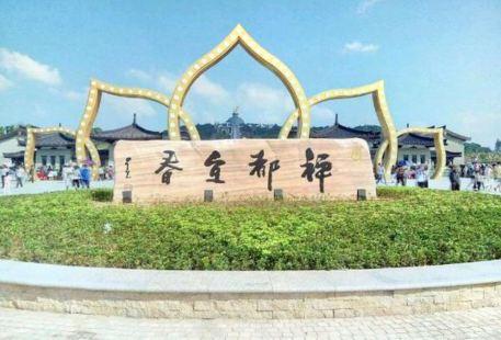 禪都文化博覽園