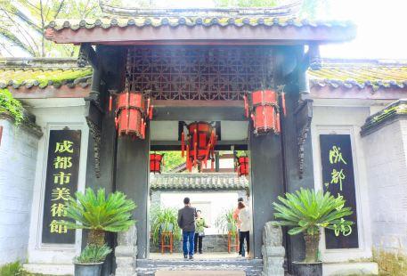 Chengdu Art Academy