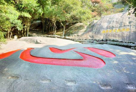 Xinzi Rock