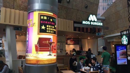MOS Burger(朗豪坊店)
