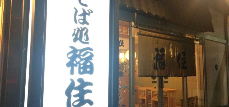 そば処 福住(札幌中央店)2