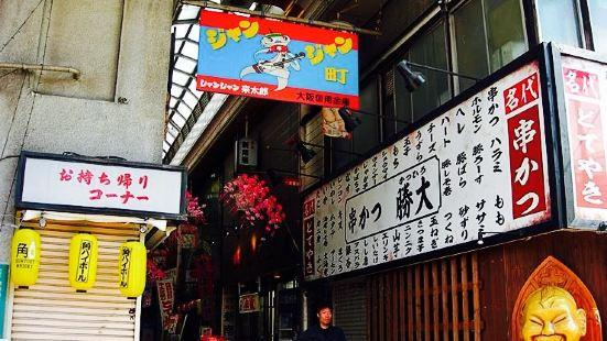 Kushikatsu Jan Jan Janjan-Yokocho