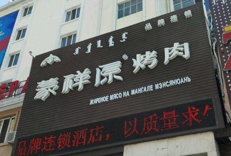 蒙祥原烤肉總店