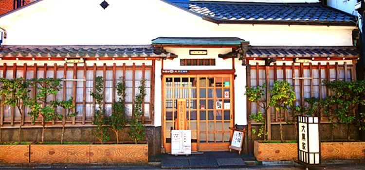 Daikokuyatempura2