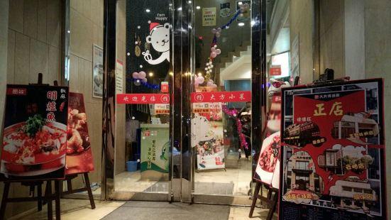 東大方·传统苏杭味(武康河滨店)