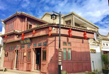 Zhongguo Haiyang Yuye Museum