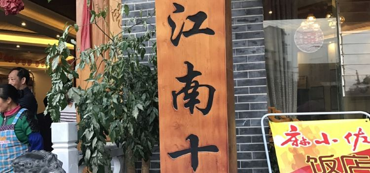 麻小佐飯店3
