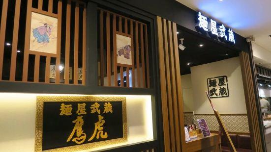 面屋武藏(神山店)